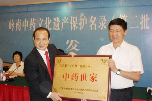霸王集团以科技和传统文化助推中药产业发展