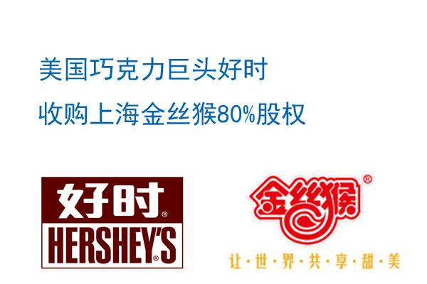 美国巧克力巨头好时收购上海金丝猴80%股权
